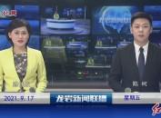 2021年9月17日龙岩新闻联播