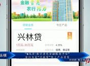 """""""e龙岩·数字普惠金融服务平台""""农行专区""""兴林贷""""线上产品首发"""