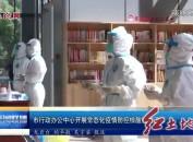 市行政办公中心开展常态化疫情防控核酸检测演练