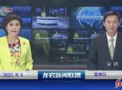 2021年9月5日龙岩新闻联播