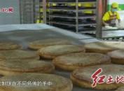 传统手工月饼——高陂月饼
