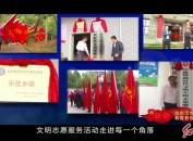 龙岩党史学习教育进行时•系列视频74 龙岩市党史学习教育参观学习——上杭县新时代文明实践中心