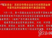 龙岩首金!吴凯安夺得全运会羽毛球男团金牌 市委市政府向福建体育代表团致贺电