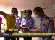 漳平警方:集中销毁一批非法烟花爆竹