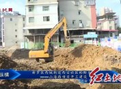 新罗区西城街道西安社区的断头路——山海路项目开工建设