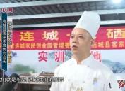 """连城:举办""""来连城吃硒餐""""富硒美食烹饪活动"""