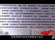 龙岩党史学习教育进行时•系列视频75 龙岩市党史学习教育参观学习——龙田书院