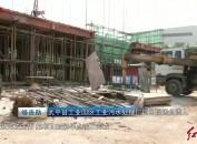 武平:加快工业园区工业污水处理厂项目建设 推动园区高质量发展