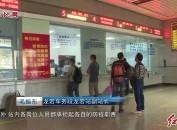 """龙岩火车站:做到""""人、物、环境""""同防  筑牢疫情防控安全屏障"""