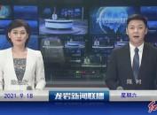 2021年9月18日龙岩新闻联播