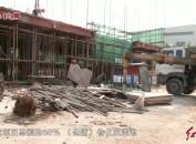 武平:加快工业园区工业污水处理厂建设改善园区水环境
