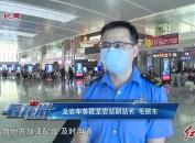 龙岩火车站:党员先锋带头筑牢疫情防控安全屏障