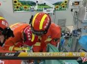 """消防与医生携手从机器中""""解救""""男童"""