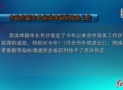 市政府副市长简洪坤调研商务工作