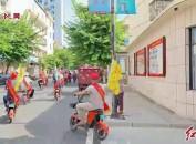 永定:志愿者低碳骑行助力文明创城