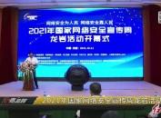 2021年国家网络安全宣传周龙岩活动开幕