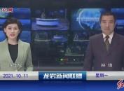 2021年10月11日 龙岩新闻联播