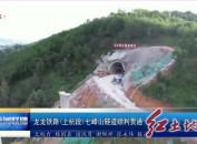 龙龙铁路(上杭段)七峰山隧道顺利贯通