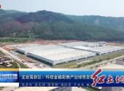 龙岩高新区:科技金融助推产业绿色发展
