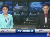 2021年10月3日龙岩新闻联播