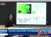 """龙岩市第二实验小学开展""""2021年国家网络安全宣传周""""校园日活动"""