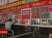 上杭汽车站:全面落实各项疫情防控工作 保障旅客出行安全