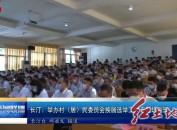 长汀:举办村(居)民委员会换届选举工作专题培训班