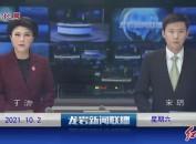 2021年10月2日龙岩新闻联播