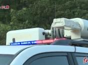 龙岩高速交警支队六大队:多措并举 保障国庆期间群众出行安全