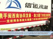 龙岩商务系统再次组织价值40万元应急保供物资驰援厦门