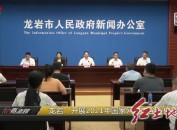 龙岩:开展2021年国家网络安全宣传周活动