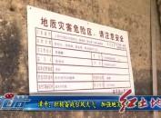漳平:积极备战台风天气加强地灾巡查工作