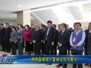 闽西畲族馆:畲族文化大展示