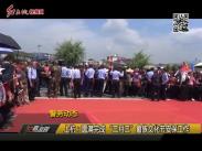 """上杭:圆满完成 """"三月三""""畲族文化节安保工作"""