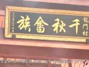 漳平:龍門畬寨開寨迎客