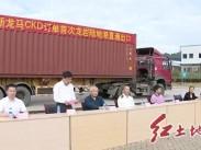 新龍馬60臺份CKD訂單產品從龍巖陸地港直通出口尼日利亞