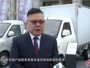 """""""重走红色路 致敬新时代""""新龙马汽车启腾N30、N50、M70L、EX80上市发布会举行"""