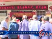 龙岩市首个普惠金融乡村教育基地设立