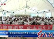 国寿龙岩分公司举办第十二届客户节暨国寿700快乐徒步活动