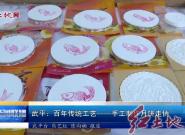 武平:百年传统工艺——手工制作月饼走俏