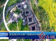 """永定南江村入榜""""全国100个特色村庄"""""""