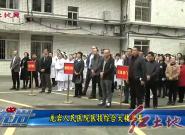 龙岩人民医院医技综合大楼奠基