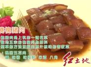 红烧槐猪肉