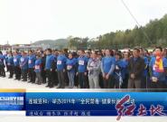 """連城宣和:舉辦2019年""""全民禁毒 健康長跑""""活動"""