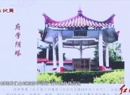 """上杭、連城:開展""""5.19中國旅游日""""主題活動 助推文旅產業發展"""