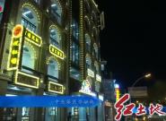 中央苏区金融街,亮了……