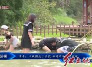 漳平:中秋国庆小长假 旅游市场加速回暖
