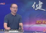 疫情防控特别节目|防控新冠肺炎,中医有妙招!