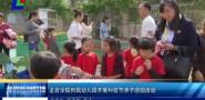 龙岩学院附属幼儿园开展科技节亲子游园活动