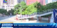 新罗:莲东中学人行天桥四月下旬完工并投入使用